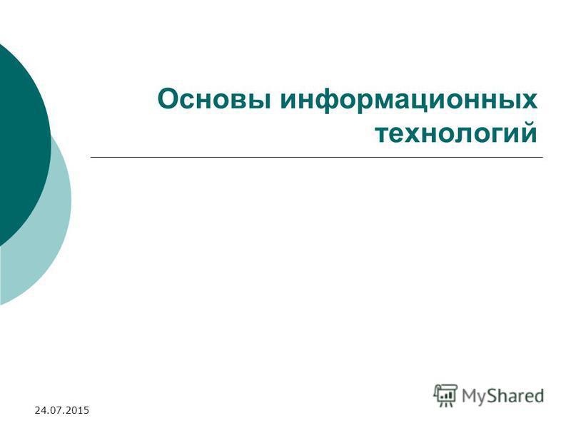 24.07.2015 Основы информационных технологий