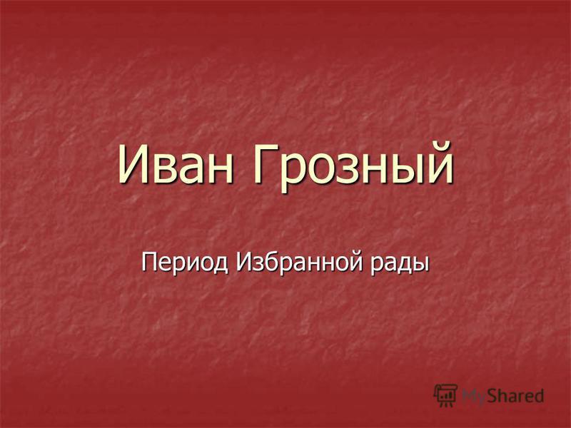 Иван Грозный Период Избранной рады
