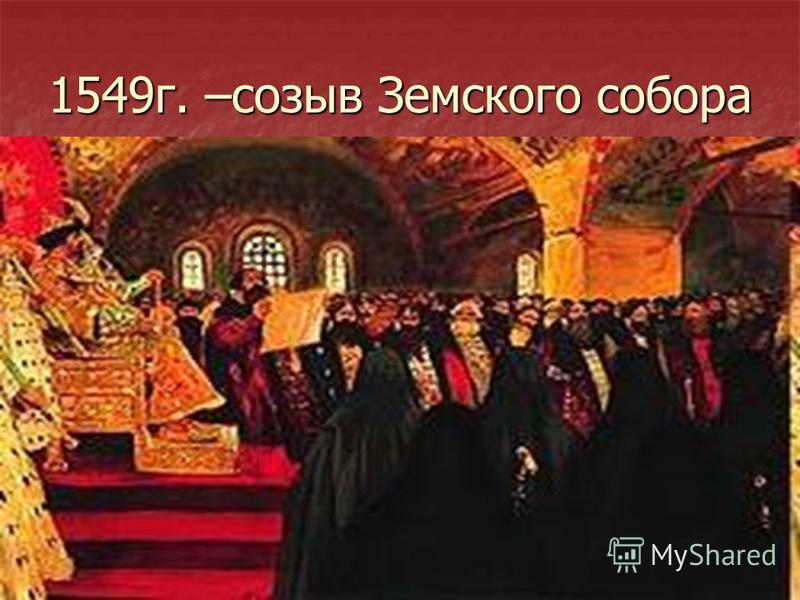 1549 г. –созыв Земского собора