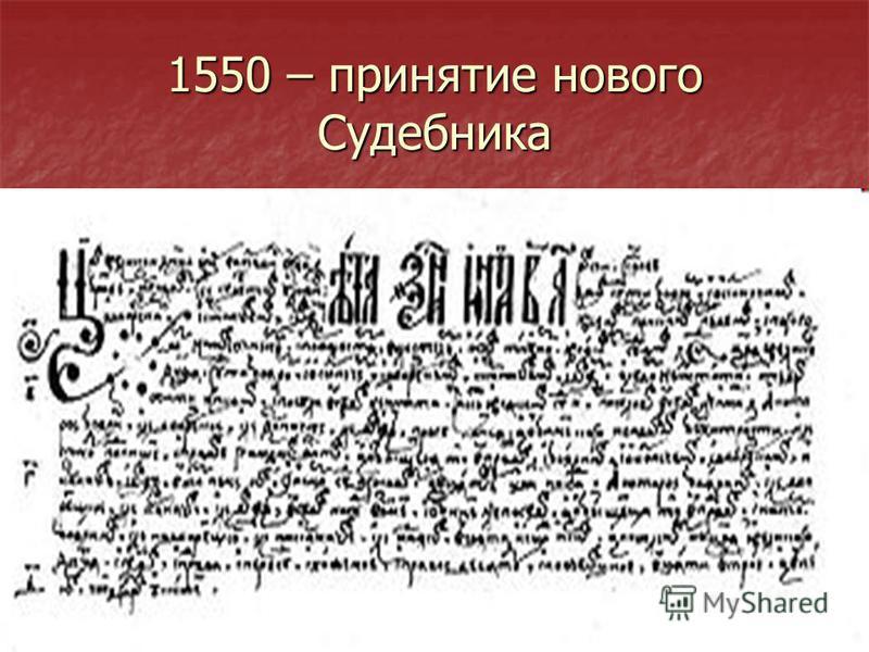 1550 – принятие нового Судебника