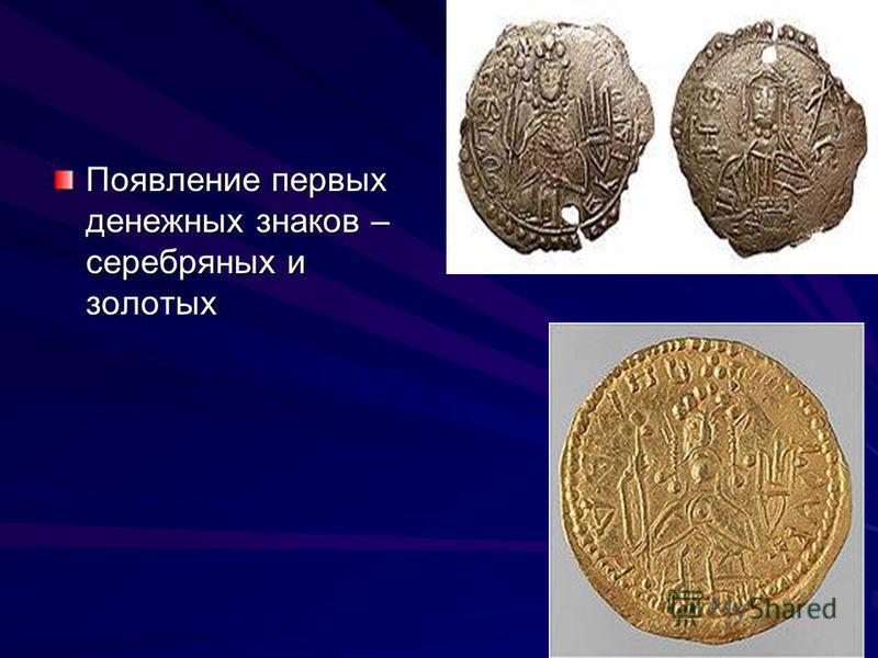 Появление первых денежных знаков – серебряных и золотых