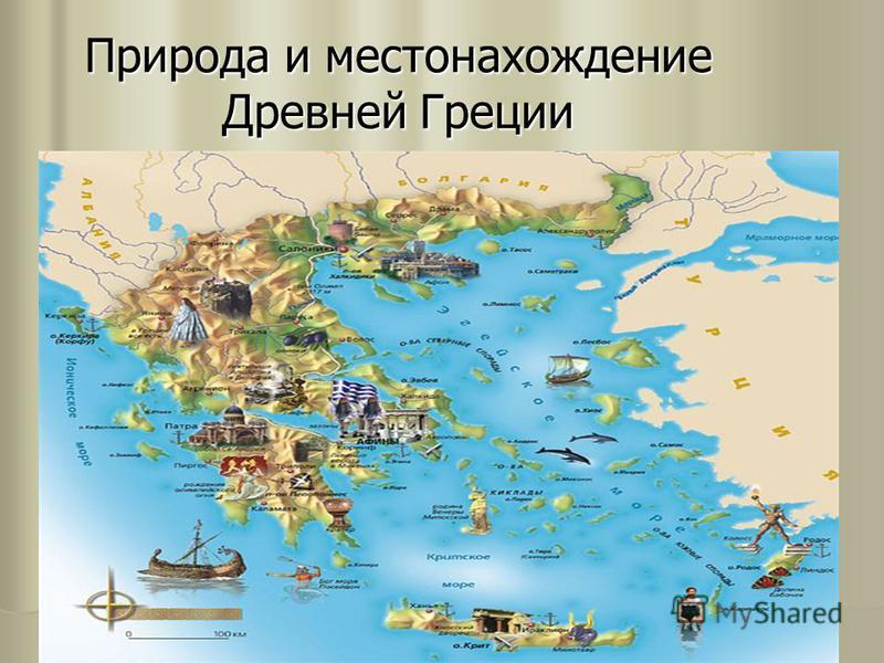 Природа и местонахождение Древней Греции