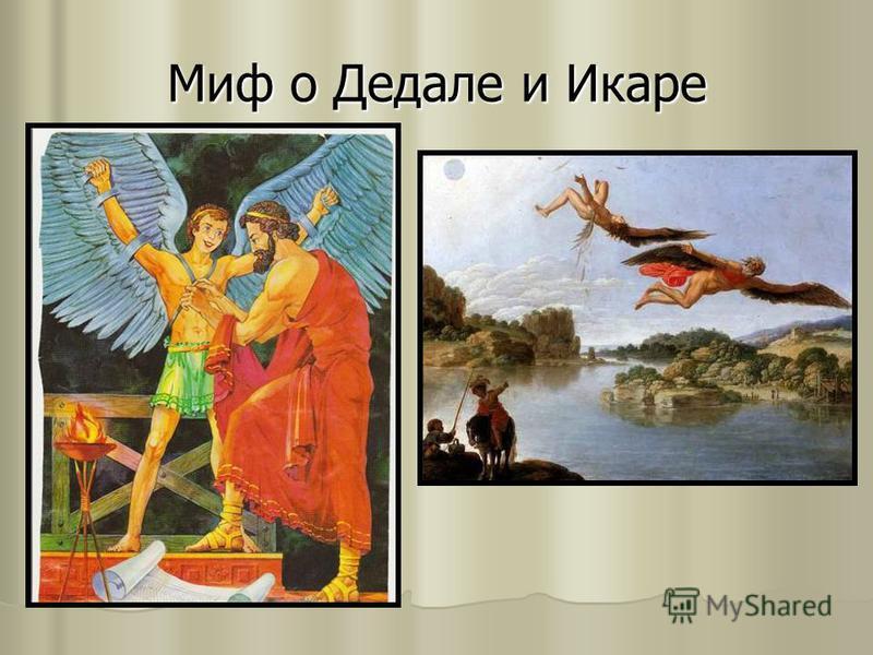Миф о Дедале и Икаре