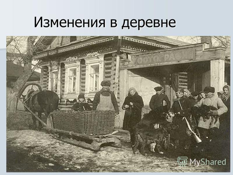 Изменения в деревне