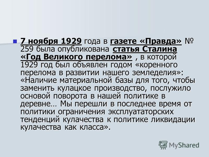7 ноября 1929 года в газете «Правда» 259 была опубликована статья Сталина «Год Великого перелома», в которой 1929 год был объявлен годом «коренного перелома в развитии нашего земледелия»: «Наличие материальной базы для того, чтобы заменить кулацкое п