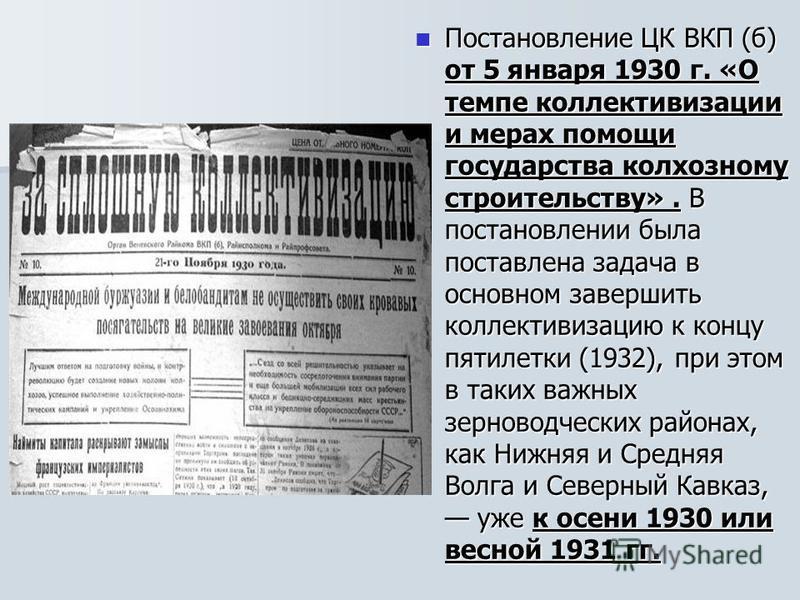 Постановление ЦК ВКП (б) от 5 января 1930 г. «О темпе коллективизации и мерах помощи государства колхозному строительству». В постановлении была поставлена задача в основном завершить коллективизацию к концу пятилетки (1932), при этом в таких важных