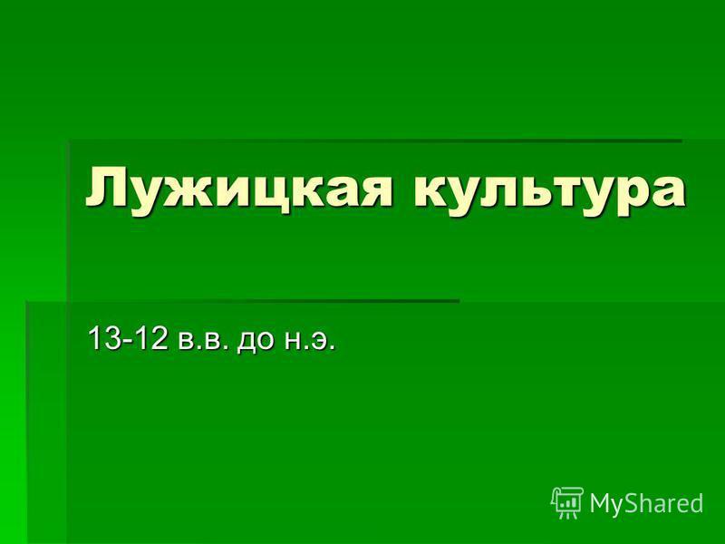 Лужицкая культура 13-12 в.в. до н.э.