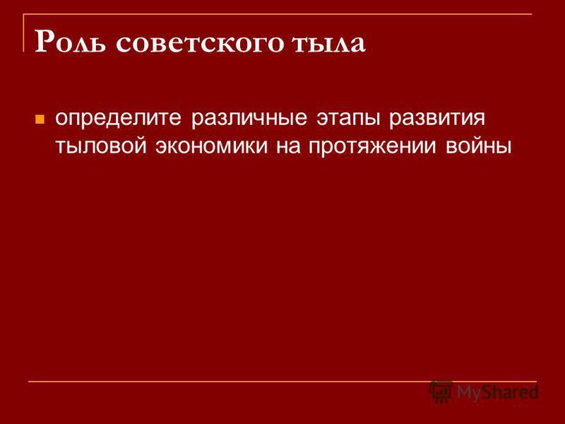 Роль советского тыла определите различные этапы развития тыловой экономики на протяжении войны
