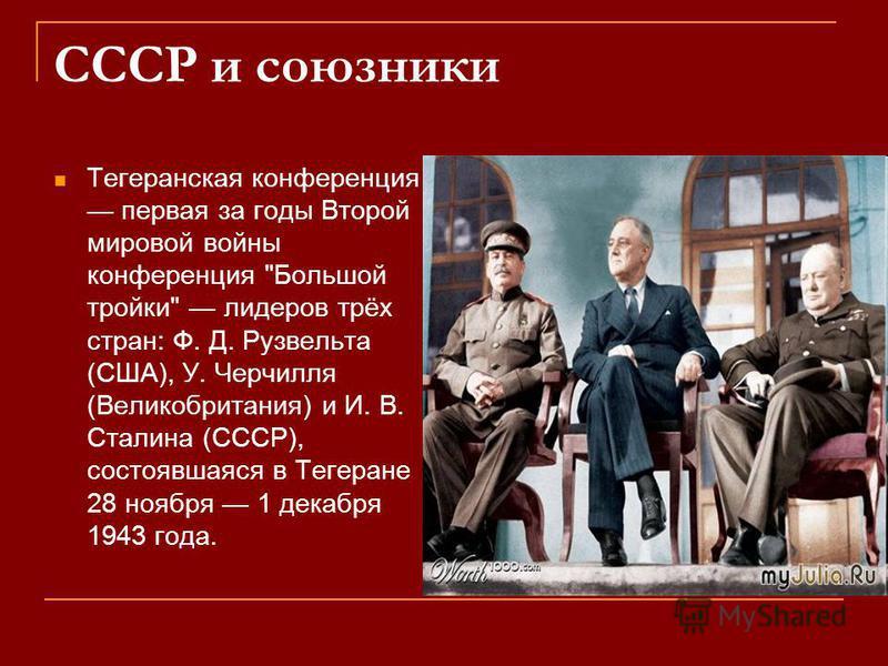 СССР и союзники Тегеранская конференция первая за годы Второй мировой войны конференция