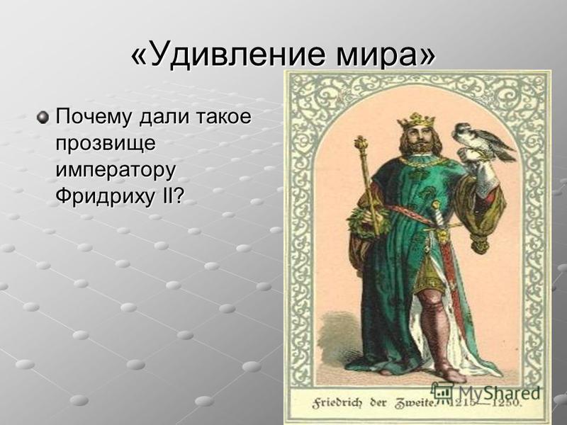 «Удивление мира» Почему дали такое прозвище императору Фридриху II?