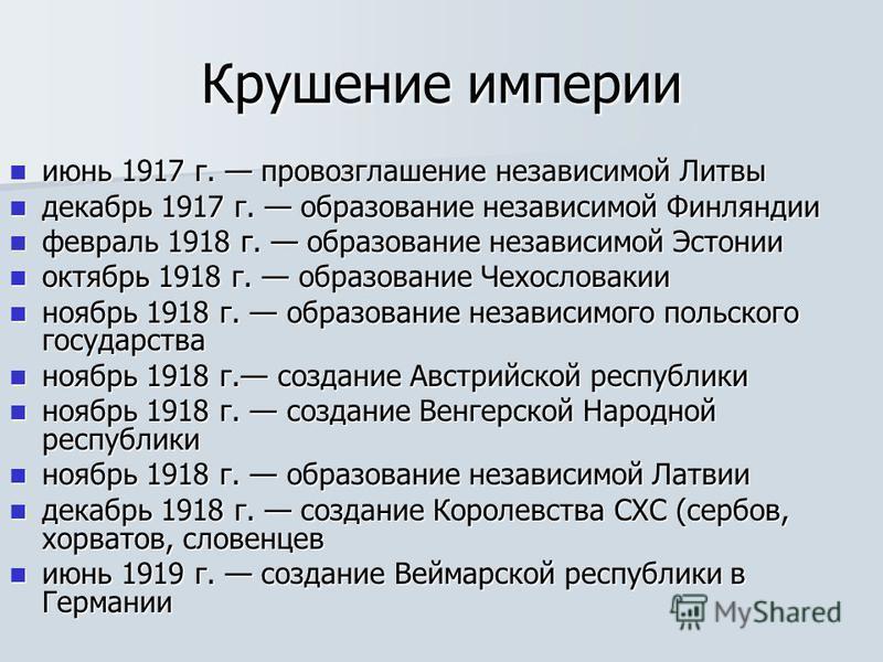 Крушение империи июнь 1917 г. провозглашение независимой Литвы июнь 1917 г. провозглашение независимой Литвы декабрь 1917 г. образование независимой Финляндии декабрь 1917 г. образование независимой Финляндии февраль 1918 г. образование независимой Э