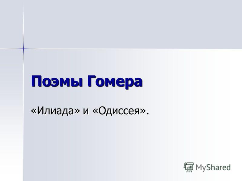 Поэмы Гомера «Илиада» и «Одиссея».