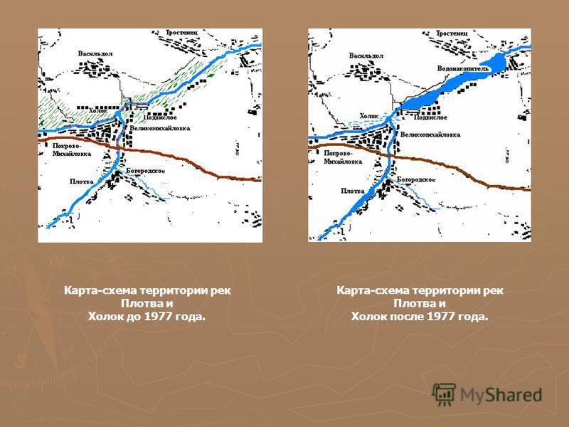 Карта-схема территории рек Плотва и Холок до 1977 года. Карта-схема территории рек Плотва и Холок после 1977 года.