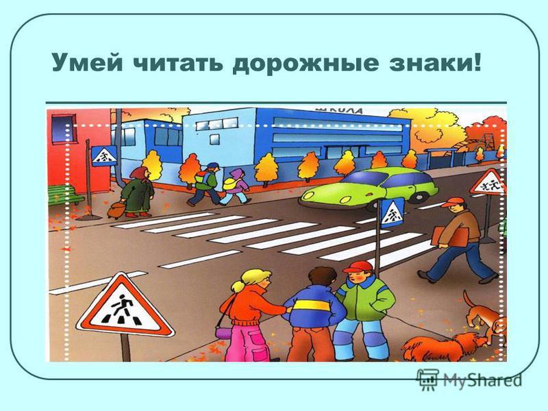 Умей читать дорожные знаки!