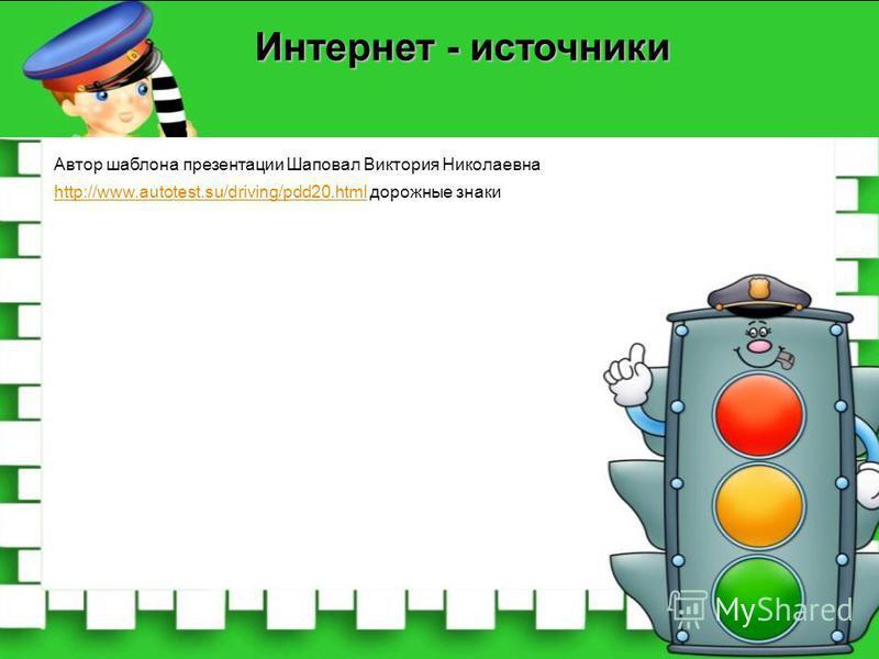 Автор шаблона презентации Шаповал Виктория Николаевна Интернет - источники http://www.autotest.su/driving/pdd20.htmlhttp://www.autotest.su/driving/pdd20. html дорожные знаки