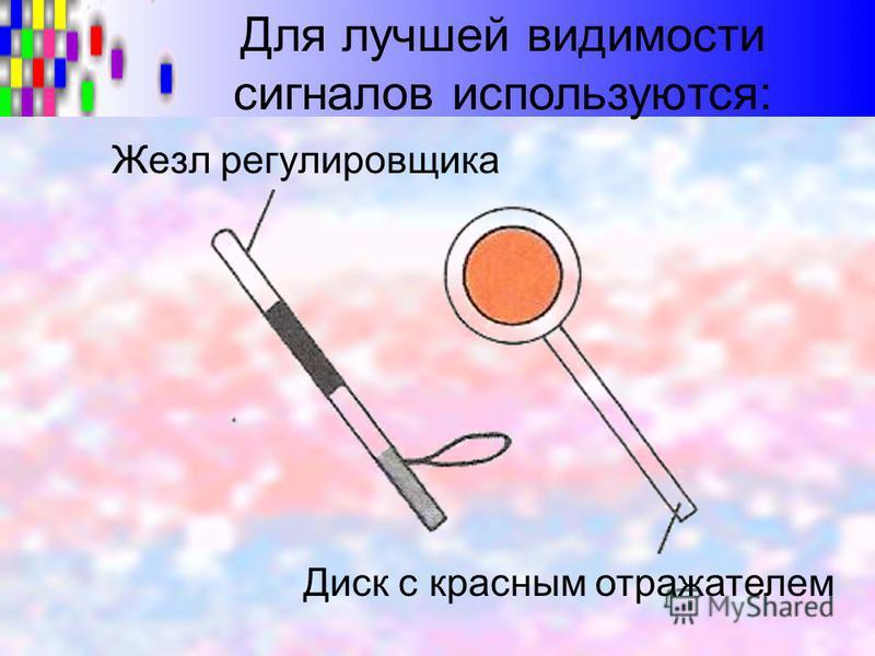 Для лучшей видимости сигналов используются: Жезл регулировщика Диск с красным отражателем