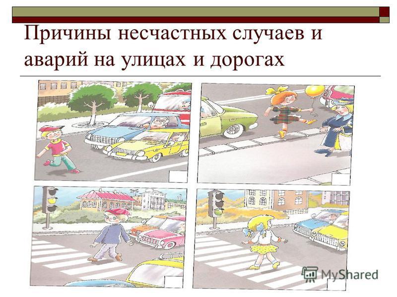 Причины несчастных случаев и аварий на улицах и дорогах