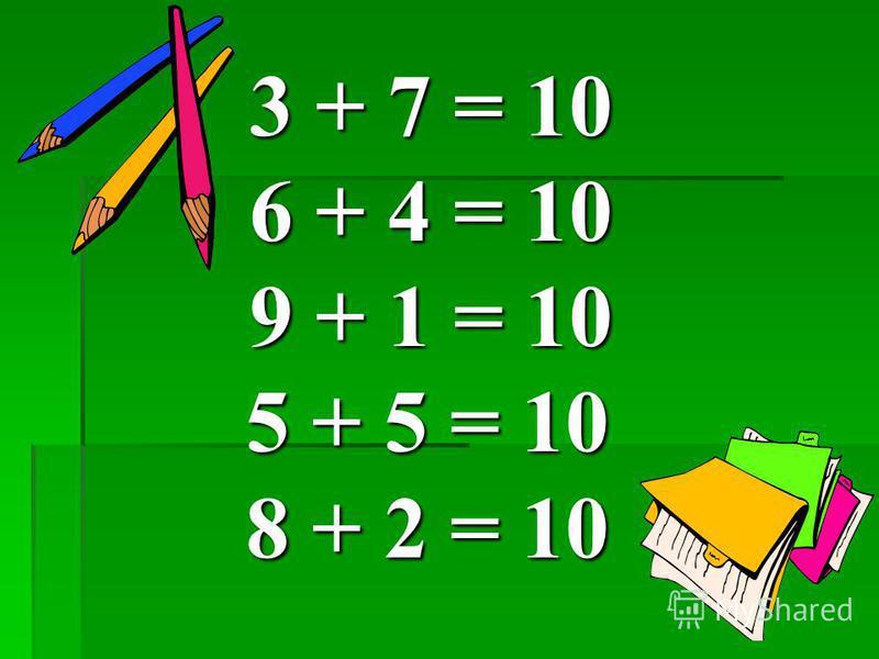 Работа по учебнику 1. Запиши суммы, значения которых равны 10, если первое слагаемое равно 3, 5, 6, 8, 9.