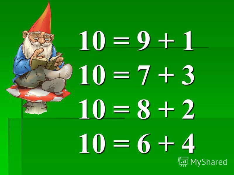 2 Запиши все возможные случаи представления числа 10 в виде суммы двух однозначных чисел.