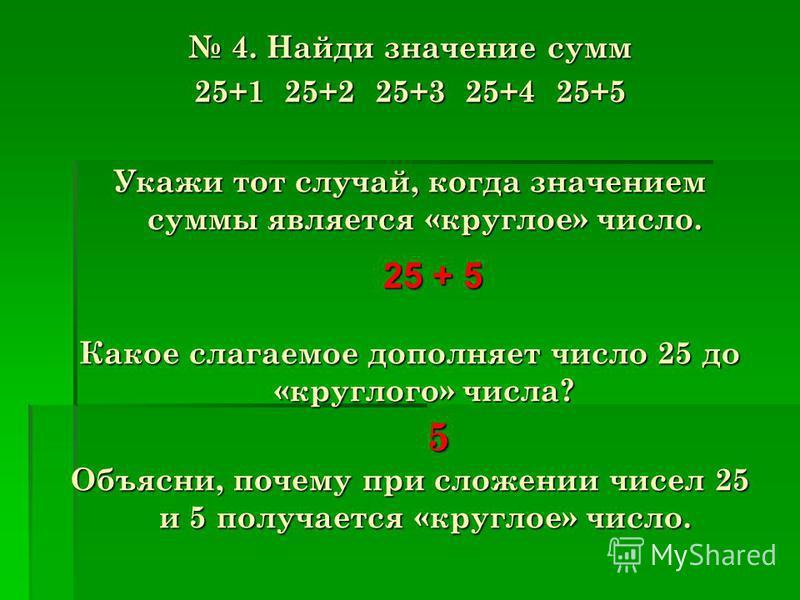 Работа в тетради Самостоятельная работа 1Вариант 2 Вариант (20 + 6) + 4 (80 + 4) + 6 (30 + 5) + 5 (60 + 2) + 8 (80 + 4) + 6 (20 + 3) + 7