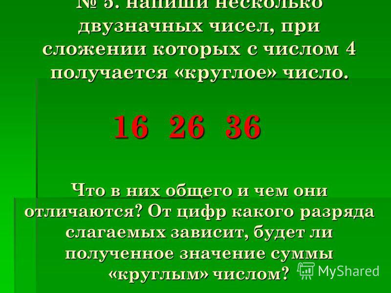 4. Найди значение сумм 25+1 25+2 25+3 25+4 25+5 Укажи тот случай, когда значением суммы является «круглое» число. Какое слагаемое дополняет число 25 до «круглого» числа? Объясни, почему при сложении чисел 25 и 5 получается «круглое» число. 25 + 5 5