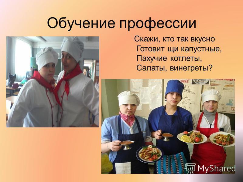 Обучение профессии Скажи, кто так вкусно Готовит щи капустные, Пахучие котлеты, Салаты, винегреты?
