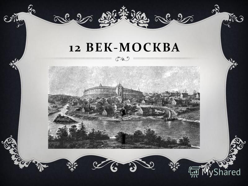 12 ВЕК - МОСКВА