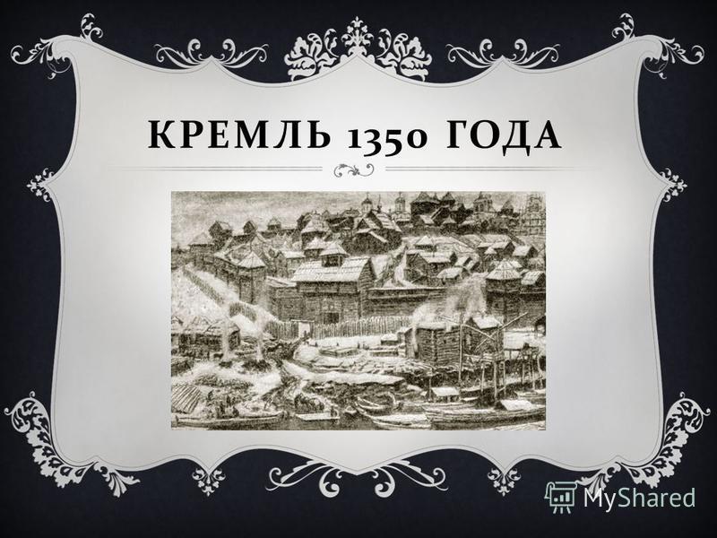 КРЕМЛЬ 1350 ГОДА