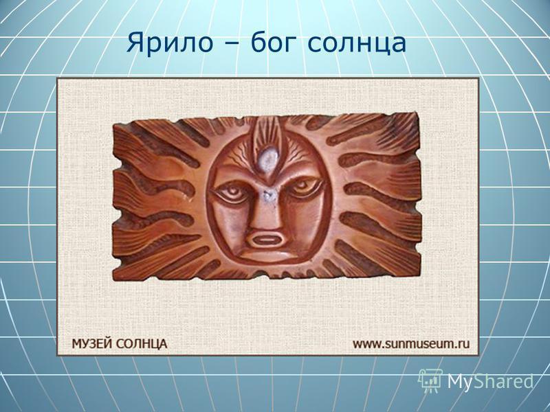 Ярило – бог солнца