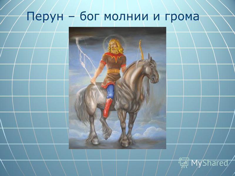 Перун – бог молнии и грома