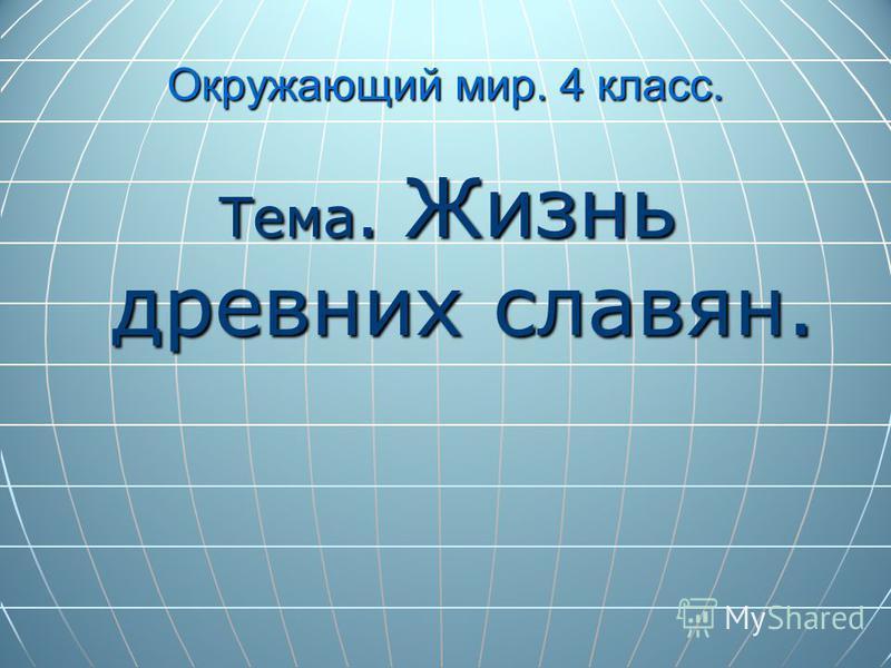 Окружающий мир. 4 класс. Тема. Жизнь древних славян.