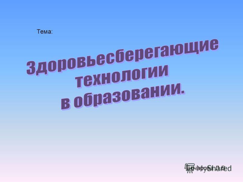 Тема: Бочарова Л.В.