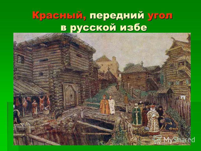Красный, передний угол в русской избе