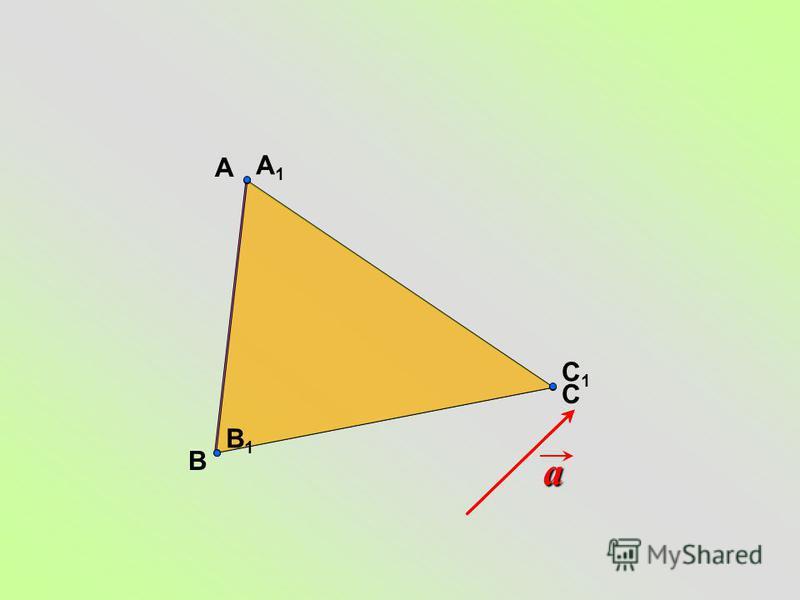 a В А С B1B1 C1C1 A1A1