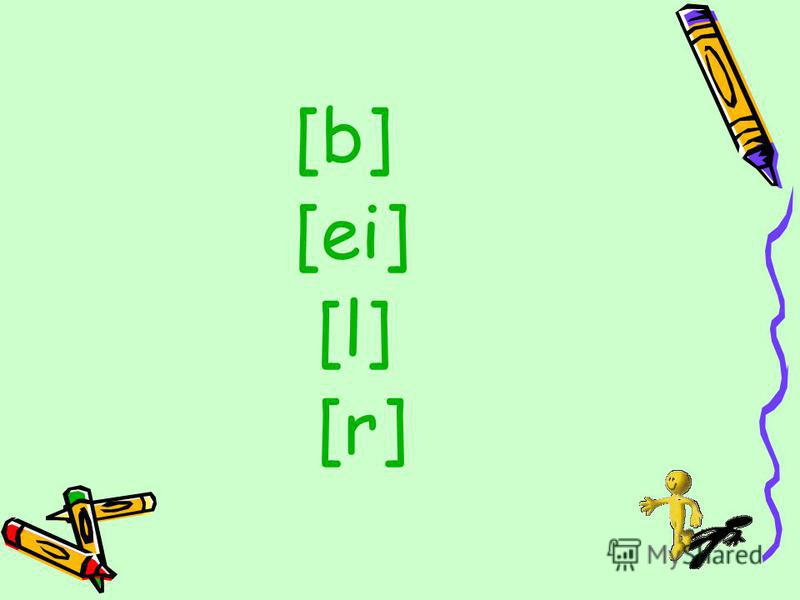 [b] [ei] [l] [r]