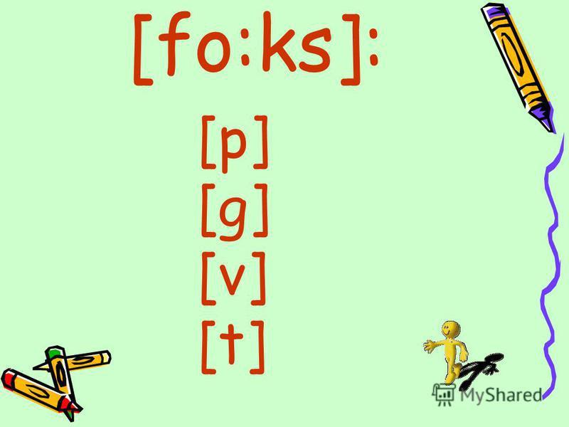 [fo:ks]: [p] [g] [v] [t]