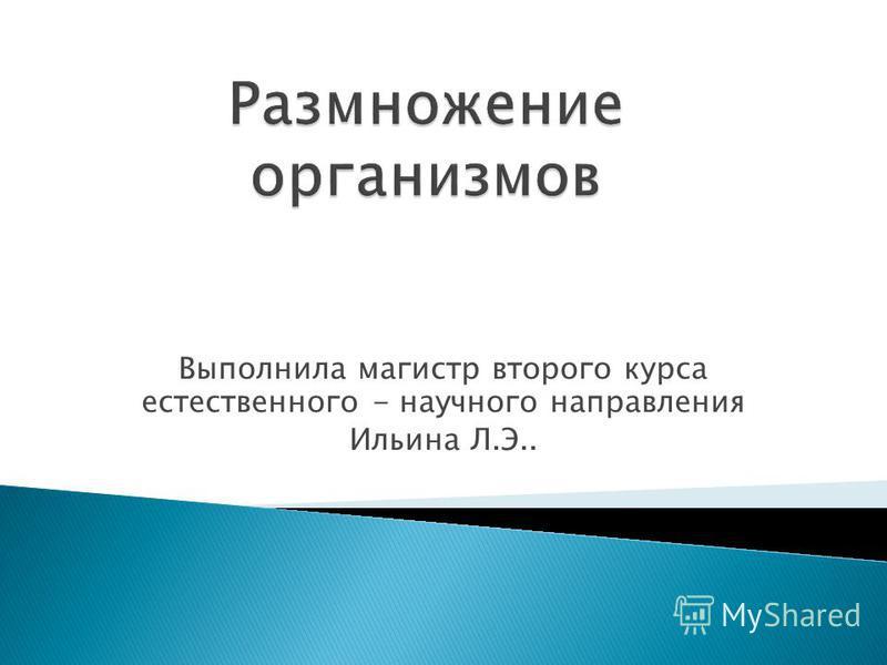 Выполнила магистр второго курса естественного - научного направления Ильина Л.Э..