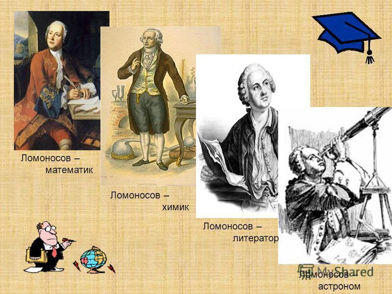 Ломоносов – математик Ломоносов – астроном Ломоносов – химик Ломоносов – литератор