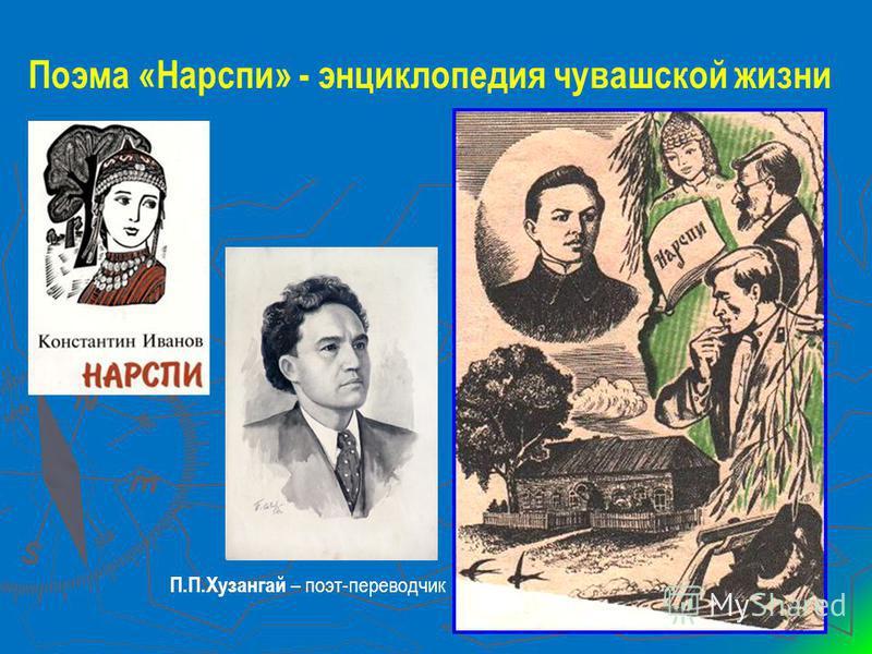 Поэма «Нарспи» - энциклопедия чувашской жизни П.П.Хузангай – поэт-переводчик