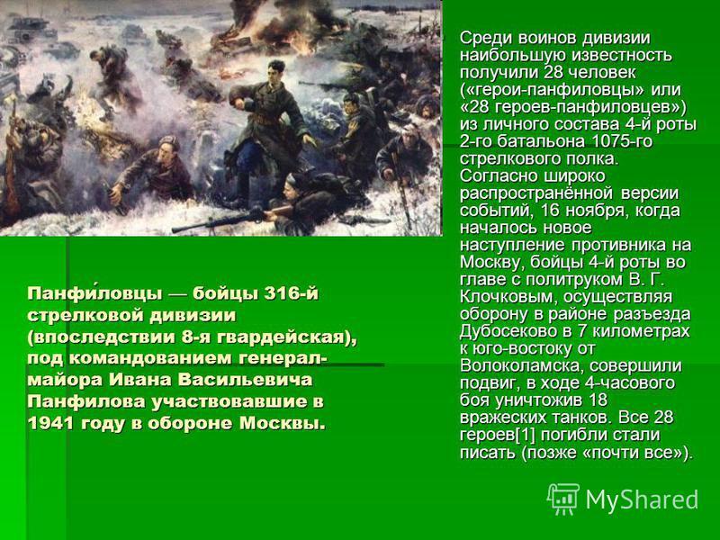 Панфиловцы бойцы 316-й стрелковой дивизии (впоследствии 8-я гвардейская), под командованием генерал- майора Ивана Васильевича Панфилова участвовавшие в 1941 году в обороне Москвы. Панфиловцы бойцы 316-й стрелковой дивизии (впоследствии 8-я гвардейска