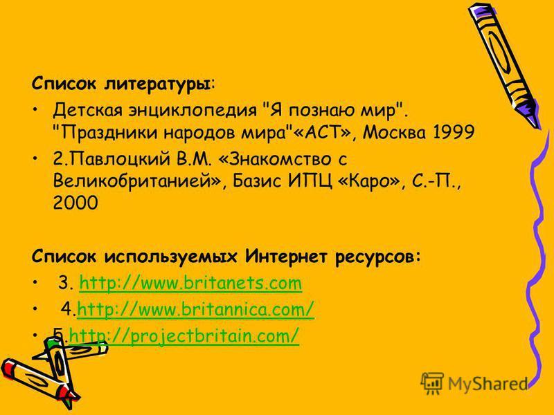 Список литературы: Детская энциклопедия