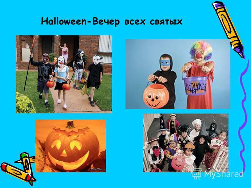Halloween-Вечер всех святых