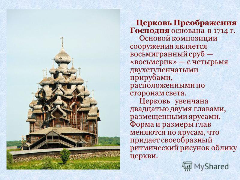 Церковь Преображения Господня основана в 1714 г. Основой композиции сооружения является восьмигранный сруб «восьмерик» с четырьмя двухступенчатыми прирубами, расположенными по сторонам света. Церковь увенчана двадцатью двумя главами, размещенными яру