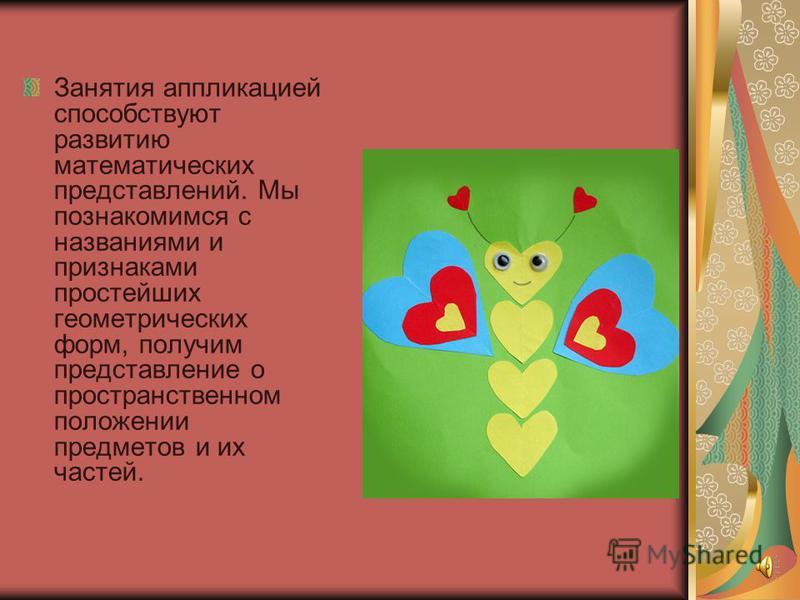 Виды аппликаций Предметная (лист, ветка, дерево, гриб, цветок, птица, дом, человек и т.д.); Сюжетная («Салют Победы», «Полет в космос», «Птицы прилетели» и т.д.); Декоративная