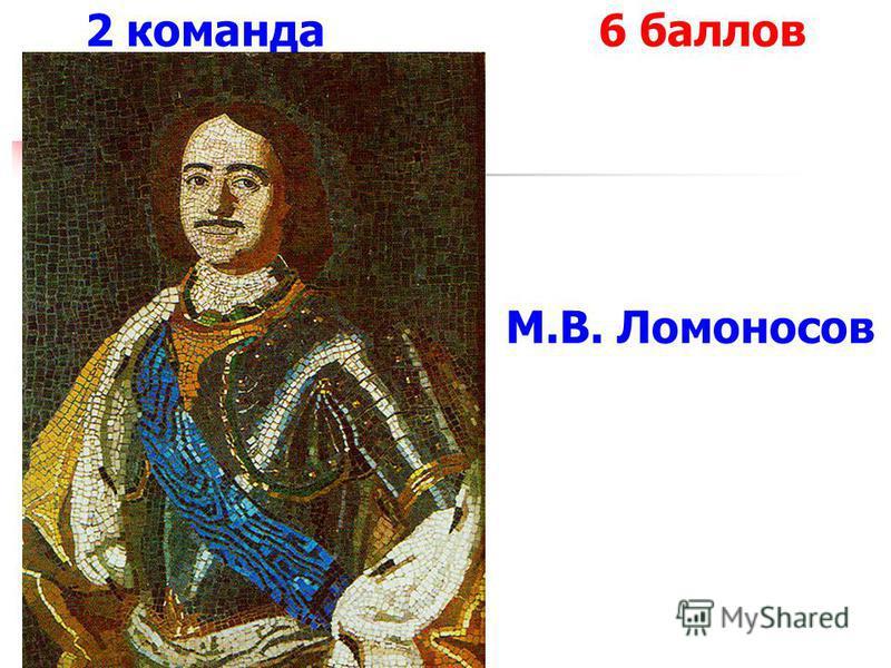 2 команда 6 баллов М.В. Ломоносов