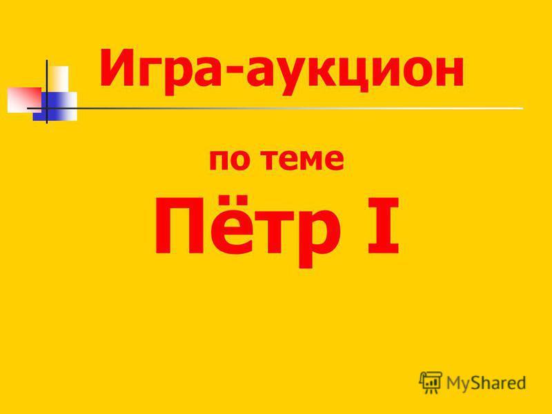 по теме Пётр I Игра-аукцион
