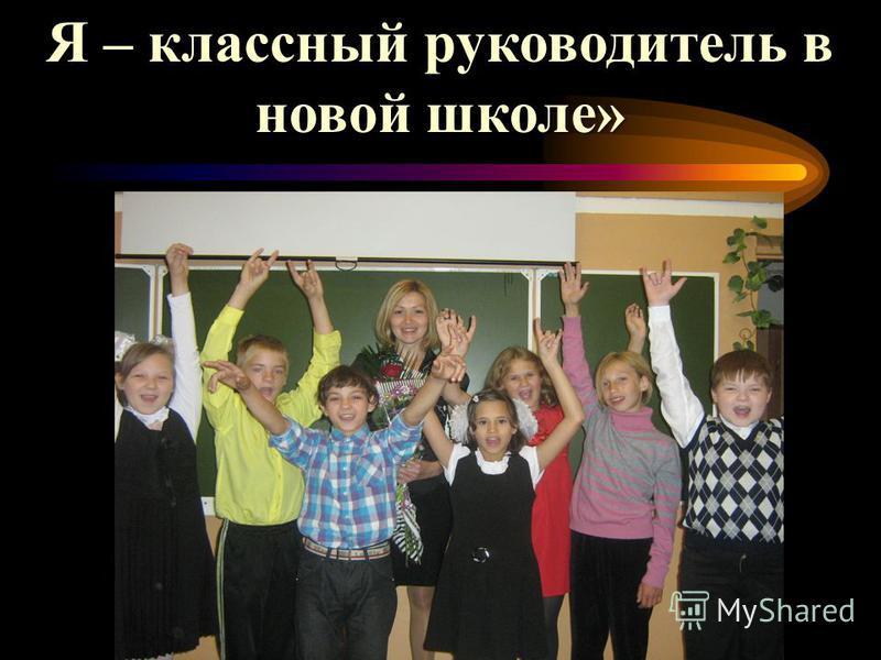 Я – классный руководитель в новой школе»