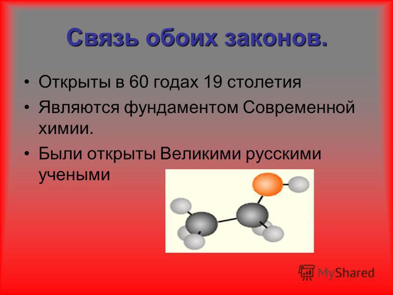 Связь обоих законов. Открыты в 60 годах 19 столетия Являются фундаментом Современной химии. Были открыты Великими русскими учеными