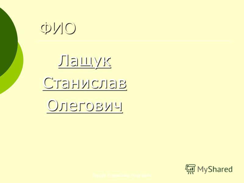 Лащук Станислав Олегович ФИО Лащук СтаниславОлегович