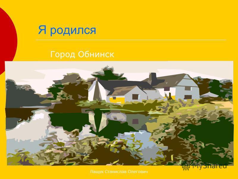 Я родился Город Обнинск